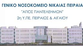 Γενικό Νοσοκομείο Νίκαιας