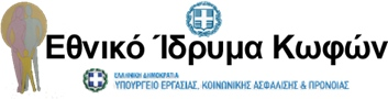 Εθνικό Ίδρυμα Κωφών
