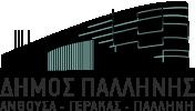 Δήμος Παλλήνης