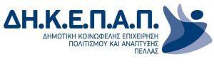 Δημοτική Κοινωφελής Επιχείρηση Πολιτισμού και Ανάπτυξης Πέλλας