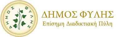 Δήμος Φυλής